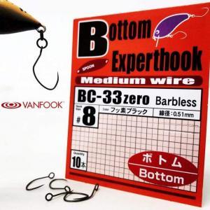 Vanfook Bottom Experthook BC-33zero